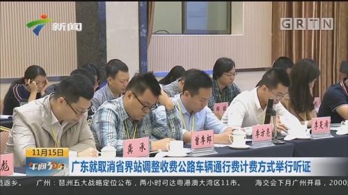 广东就取消省界站调整收费公路车辆通行计费方式举行听证