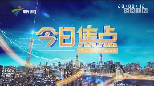 [HD][2019-11-05]今日焦点:广州:最高5.5折 部分高铁动车将优化调整票价