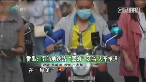 """番禺:南浦地铁站""""摩的""""泛滥 人车抢道"""