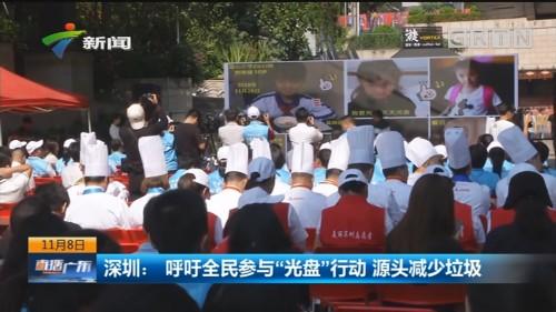 """深圳:呼吁全民参与""""光盘""""行动 源头减少垃圾"""