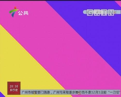 [2019-11-19]最緊要健康:健康有料:廣東省市場監督管理局再度組織食物抽檢