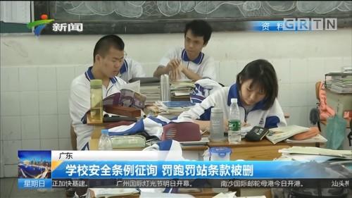 广东:学校安全条例征询 罚跑罚站条款被删