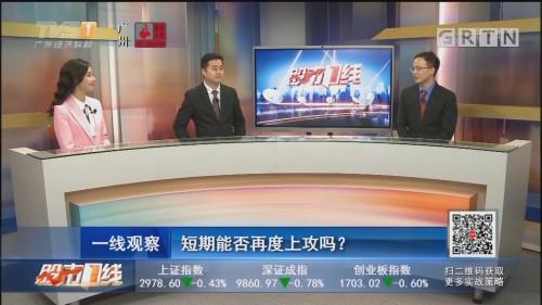 [HD][2019-11-06]股市一线:短期能否再度上攻吗?