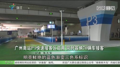 广州南站P3快速接客区启用 同时容纳70辆车接客