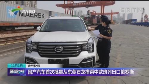 国产汽车首次批量从东莞石龙搭乘中欧班列出口俄罗斯