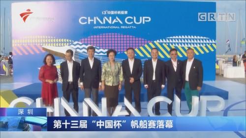 """深圳:第十三届""""中国杯""""帆船赛落幕"""