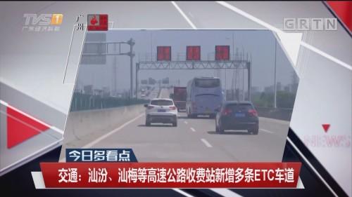 交通:汕汾、汕梅等高速公路收费站新増多条ETC车道