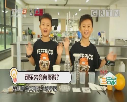 小小生活家:可乐究竟有多酸?