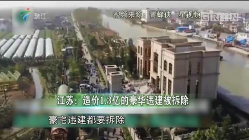江苏:造价1.3亿的豪华违建被拆除