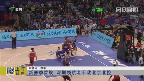 新赛季首战 深圳领航者不敌北京北控