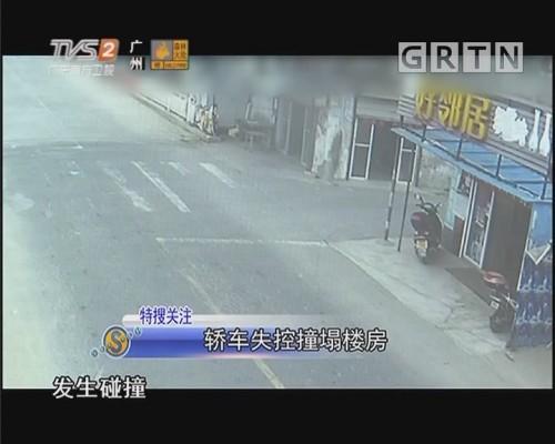 轿车失控撞塌楼房