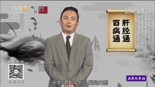 [HD][2019-11-04]经视健康+:宋鹏健康头条:肝经通 百病通