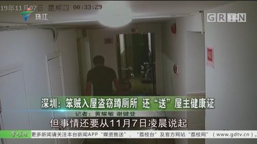 """深圳:笨贼入屋盗窃蹲厕所 还""""送""""屋主健康证"""