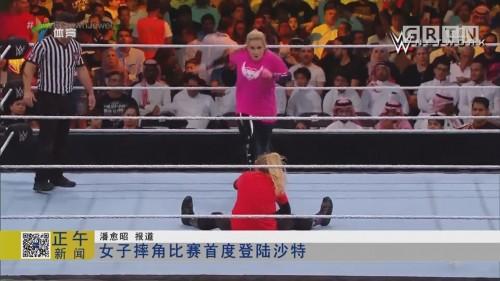 女子摔角比赛首度登陆沙特