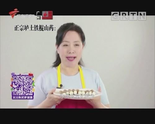 温县垆土铁棍山药