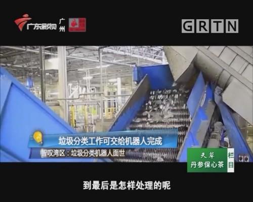 智叹湾区:垃圾分类工作可交给机器人完成