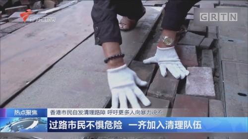 香港市民自发清理路障 呼吁更多人向暴力说不 过路市民不惧危险 一齐加入清理队伍