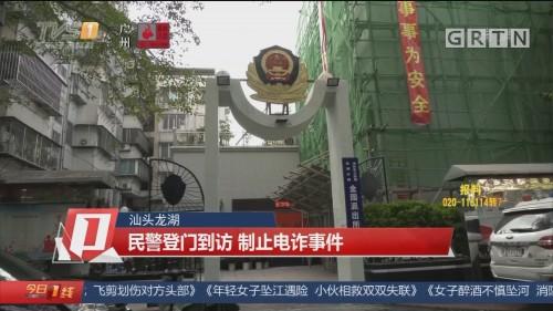 汕头龙湖:民警登门到访 制止电诈事件
