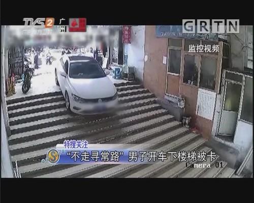 """""""不走寻常路""""男子开车下楼梯被卡"""