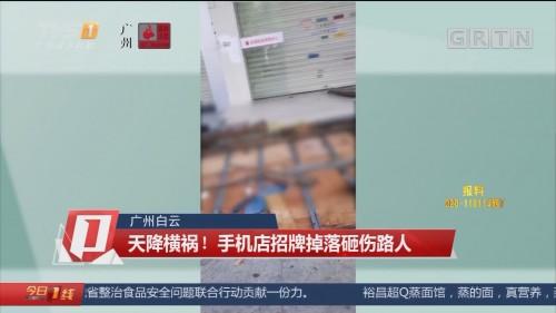 广州白云 天降横祸!手机店招牌掉落砸伤路人