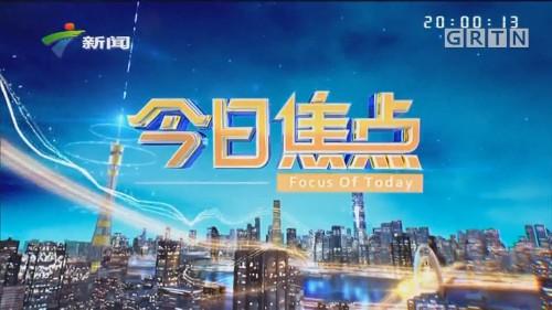 [HD][2019-11-04]今日焦点:广东:广东通报十大保健食品违法广告
