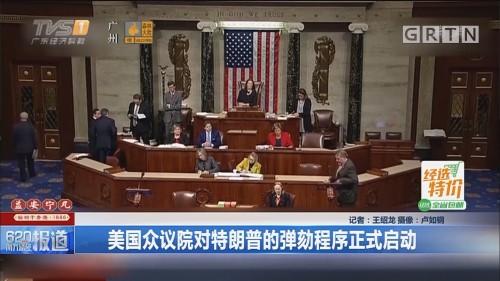 美国众议院对特朗普的弹劾程序正式启动