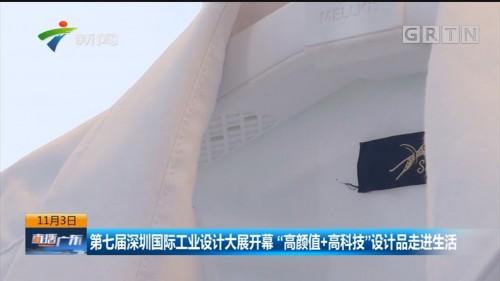 """第七届深圳国际工业设计大展开幕""""高颜值+高科技""""设计品走进生活"""