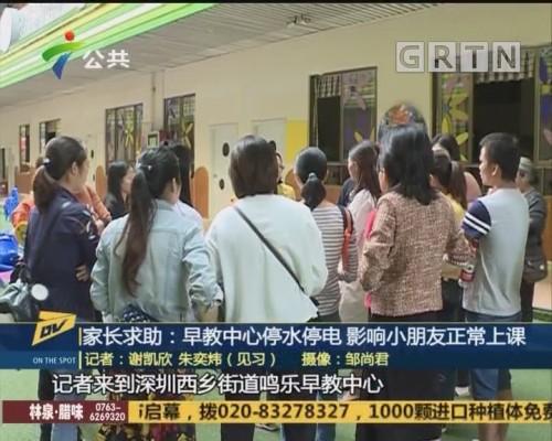 (DV现场)家长求助:早教中心停水停电 影响小朋友正常上课