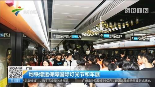 广州:地铁增运保障国际灯光节和车展