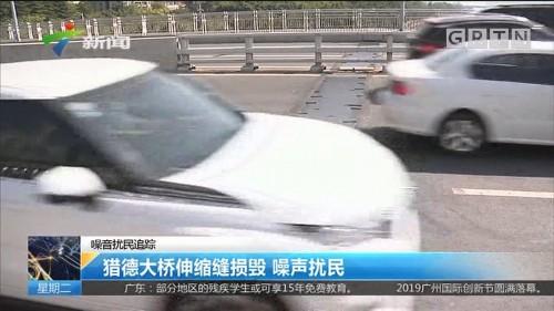 噪音扰民追踪 猎德大桥伸缩缝损毁 噪声扰民