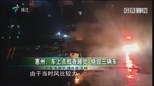 惠州:车上点蚊香睡觉 烧毁三辆车