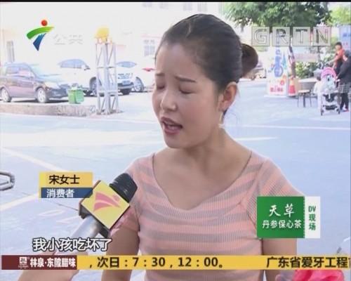 (DV现场)家长投诉:娃哈哈AD钙奶变质 一岁娃上吐下泻