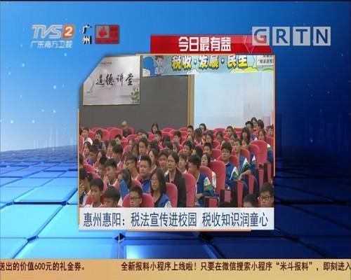 今日最有益 惠州惠阳:税法宣传进校园 税收知识润童心