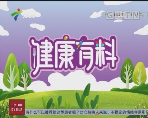 健康有料:中国之最,竞然有它?