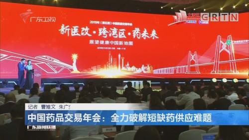 中國藥品交易年會:全力破解短缺藥供應難題