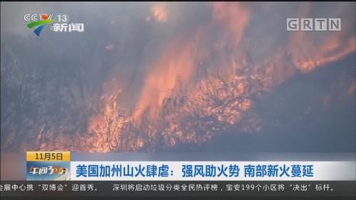 美国加州山火肆虐:强风助火势 南部新火蔓延