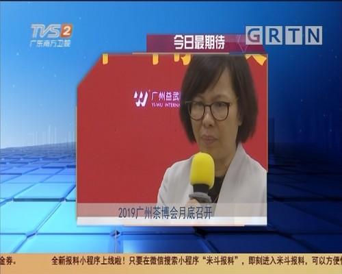 今日最期待 2019广州茶博会月底召开