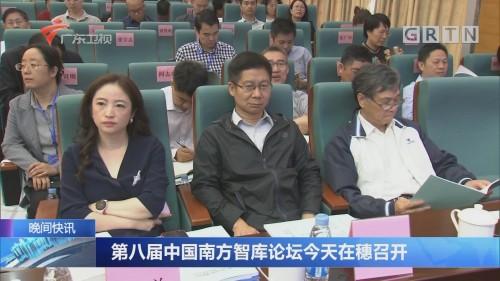 第八届中国南方智库论坛今天在穗召开