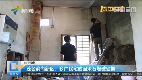 珠江调查 茂名滨海新区:多户民宅或因采石爆破受损