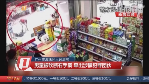 广州市海珠区人民法院:男童被砍断右手案 牵出涉黑犯罪团伙