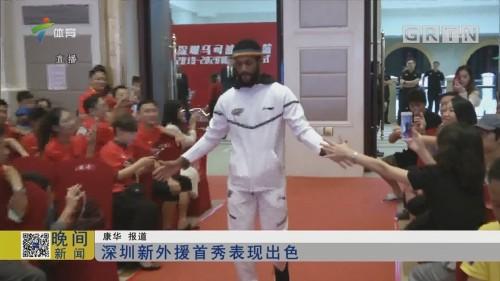 深圳新外援首秀表现出色