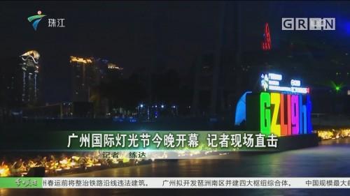 广州国际灯光节今晚开幕 记者现场直击