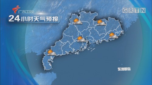 [HD][2019-11-28]广东天气预报
