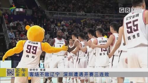 客场不敌辽宁 深圳遭遇开赛三连败