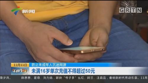 防止未成年人沉迷网游:未满16岁单次充值不得超过50元
