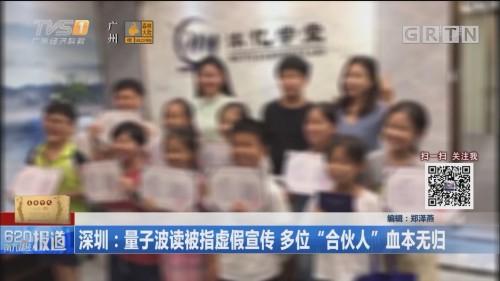 """深圳:量子波读被指虚假宣传 多位""""合伙人""""血本无归"""