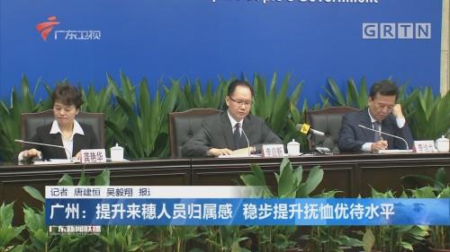 广州:提升来穗人员归属感 稳步提升抚恤优待水平