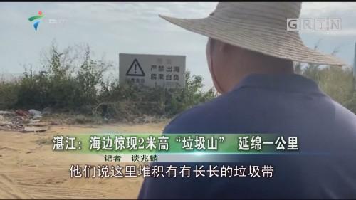"""湛江:海边惊现2米高""""垃圾山""""延绵一公里"""