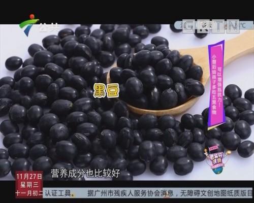唔系小儿科:小雪后给孩子多吃五黑食物 可以增强抵抗力!