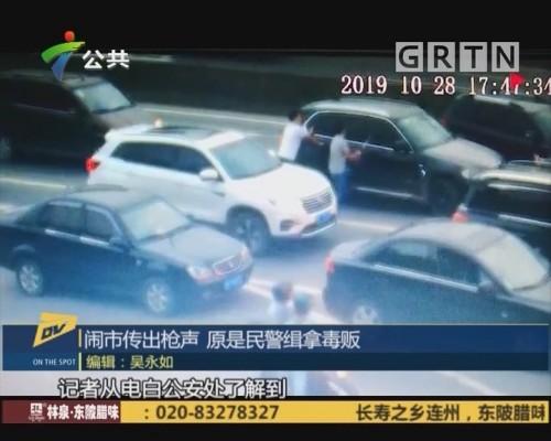 (DV现场)闹市传出枪声 原是民警缉拿毒贩